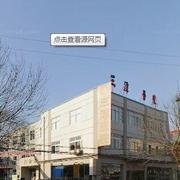 天津市南开区三潭医院