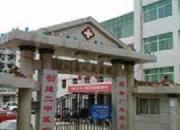 延川县人民医院