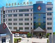 青海省第五人民医院