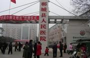 郸城县人民医院