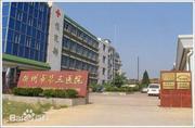 衢州市第三医院