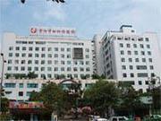 贵阳市妇幼保健院