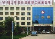 兰山区第一人民医院