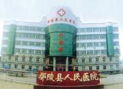 鄢陵县人民医院