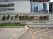 南华大学附属第二医院