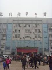监利县第二人民医院