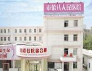 太原市第八人民医院