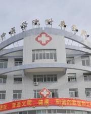 甘肃中医药大学附属医院