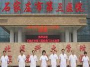 石家庄市第三医院