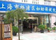 上海杨浦区妇幼保健院