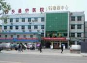 西乡县中医医院