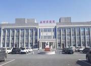 杜尔伯特蒙古族自治县妇幼保健院