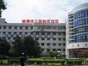 湘潭市第三人民医院