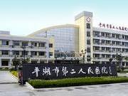 平湖市第二人民医院
