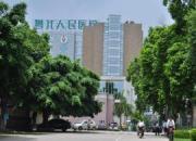 汕头大学医学院附属粤北医院