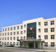 陕西省米脂县中医院