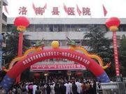洛南县医院
