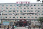 安化县中医医院