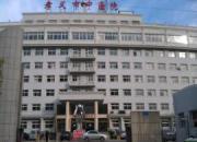 孝义市中医院