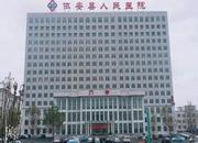 依安县人民医院