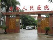 蕉岭县人民医院
