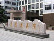 中国人民解放军总医院第三医学中心