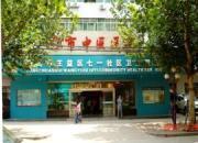 铜川市中医医院