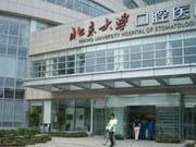 北京大學口腔醫院(魏公村總院)