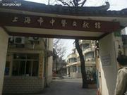 上海市中医文献馆中医门诊部