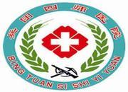 新疆生产建设兵团第四师医院