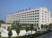 泗水县人民医院
