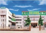 邹平市人民医院