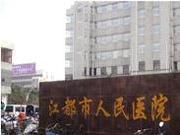 扬州市江都人民医院