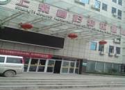 上栗县妇幼保健院