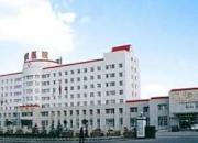 大庆市爱民医院