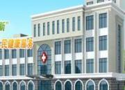新泰市羊流中心卫生院