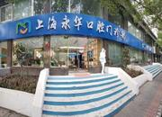 上海永華口腔門診部