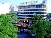 汕头市第二人民医院