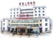 郏县人民医院