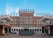 郏县妇幼保健院