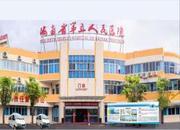 海南省第五人民医院