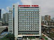 贵州中医药大学第一附属医院