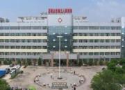 石嘴山市第三人民医院