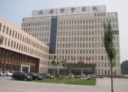 济源市中医院