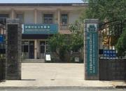 北园街道办事处社区卫生服务中心