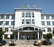 鹤岗矿业集团公司总医院
