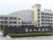 菏泽市第二人民医院