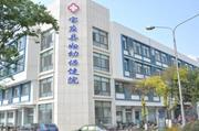 宝应县妇幼保健院