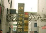 四川省建筑医院