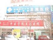 新疆医科大学中医学院直属医院